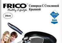 Сковорода 24 см. FRICO (133)