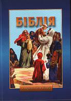 Біблія в переказі для дітей. Старий і Новий Завіт. Переповів Юрій Табак