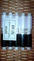 Нитки швейные №30 черно-белая