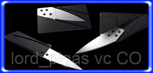 Нож трансформер, нож-кредитка - lord_pigas vc CO в Херсоне