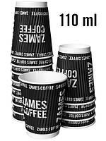 Гофрированный стакан ZAMES COFFEE 110 мл | 1440 шт