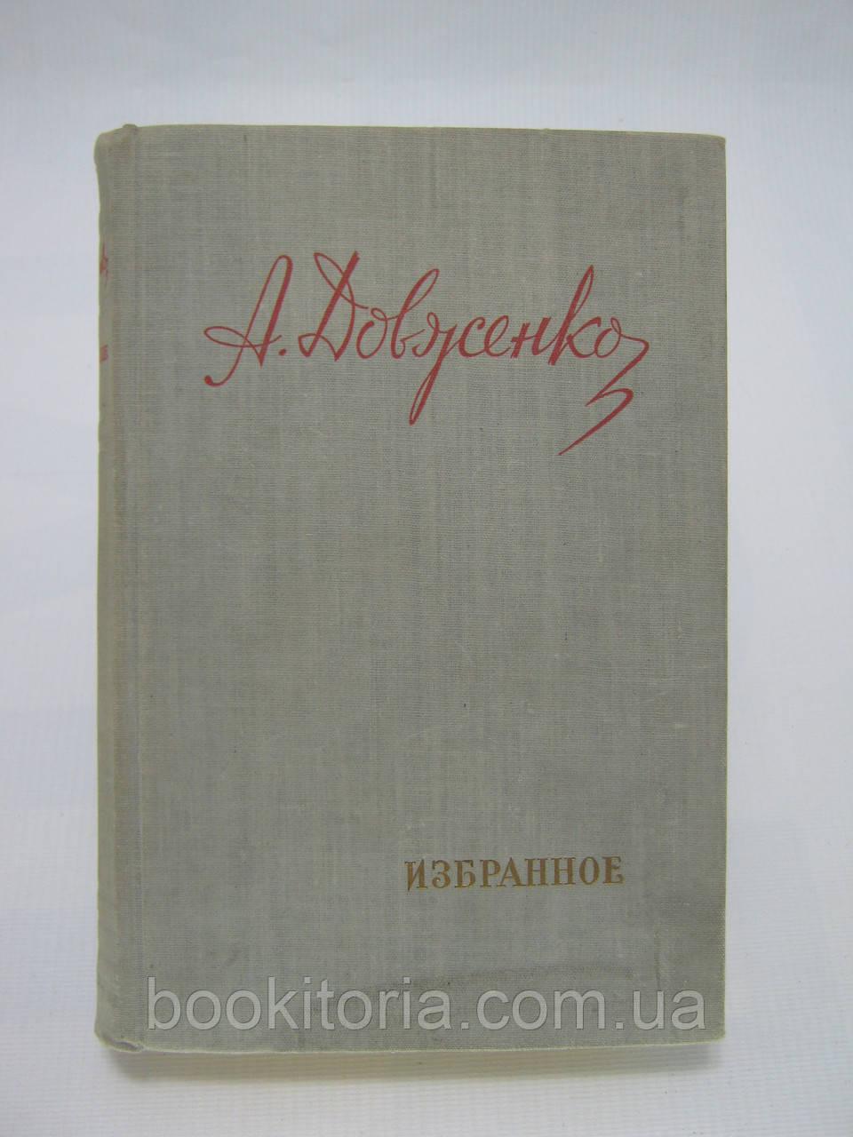 Довженко А. Избранное (б/у).