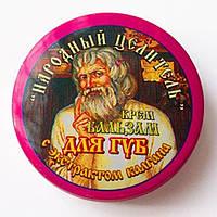 Для губ при герпесе крем бальзам народный целитель