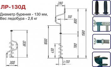Ледобур двуручный ЛР-130Д Тонар (Барнаул), диаметр 130 мм, глубина 100 см, быстрое бурение, выбор рыбаков, фото 3