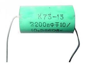 К73-13 2200пФ±10% 10кВ. Конденсатор фольговый полиэтилентерефталатный