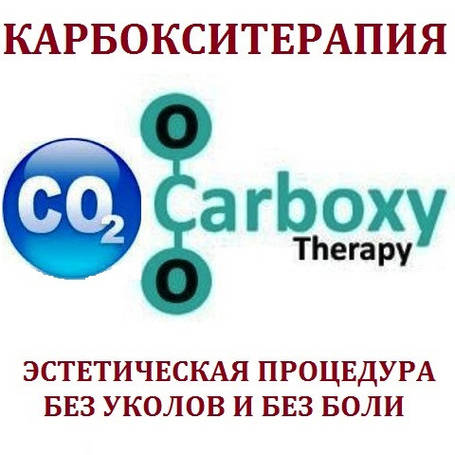 Омоложение и лечение кожи углекислым газом