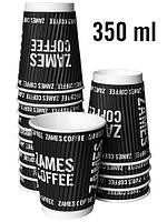 Гофрированный стакан ZAMES COFFEE 350 мл | 900 шт | Ø90