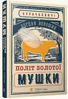 """Книга """"Політ золотої мушки"""""""