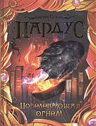 Серия книг Евгений Гаглоев