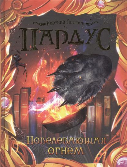 Пардус. Повелевающая огнем Евгений Гаглоев