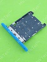 Держатель SIM карты Nokia Lumia 720 Оригинал Голубой