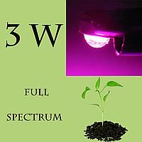 Led светодиод 3w (Full spectrum)