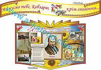 Комплект стендов для кабинета украинской литературы