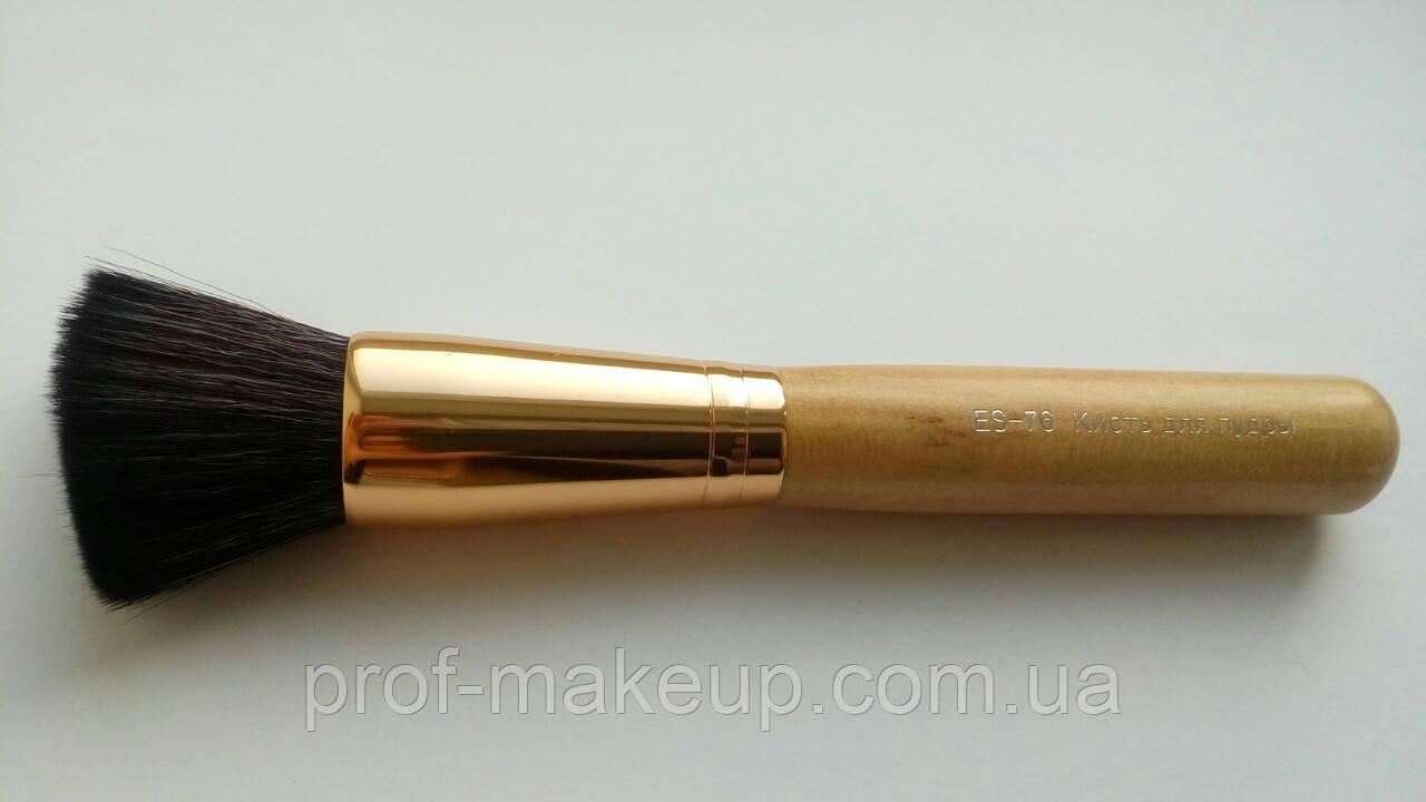 Кисть для пудри з дерев'яною ручкою