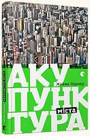 """Книга """"Акупунктура міста"""""""
