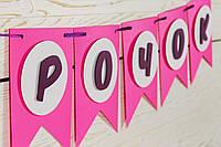 Гирлянда ярко-розовая на день рождения