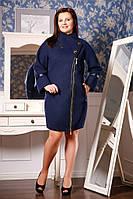 Пальто кашемировое большого размера на косой молнии