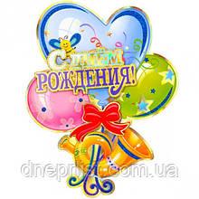"""Плакат """"С Днем Рождения-шарики"""""""