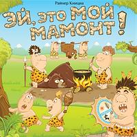 Настольная игра Большая охота Эй, это мой мамонт! 8+ 2-4 игроков