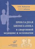 Нейматов Э.М. Прикладная биомеханика в спортивной медицине и остеопатии