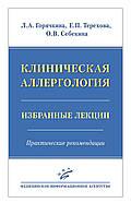 Горячкина Л.А. Клиническая аллергология. Избранные лекции. Практические рекомендации