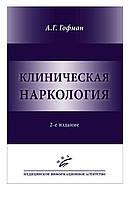 Гофман А.Г. Клиническая наркология , 2-е изд
