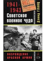 Советское военное чудо 1941-1943. Возрождение Красной Армии. Гланц Д.