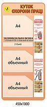 Стенд Куток хорони праці - 3865