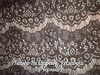 """Гипюр Не Стрейч """"Реснички"""" (Черный)"""