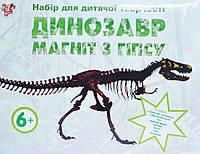 Набор для творчества Фигура из гипса с магнитом Динозавр