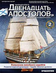 Линейный корабль «Двенадцать Апостолов» №2
