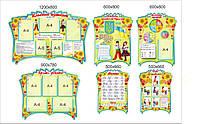 Комплект стендов для начальной школы Симметрия