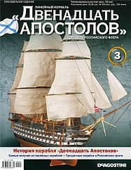 Линейный корабль «Двенадцать Апостолов» №3