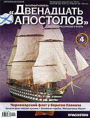 Линейный корабль «Двенадцать Апостолов» №4