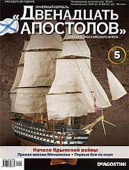 Линейный корабль «Двенадцать Апостолов» №5