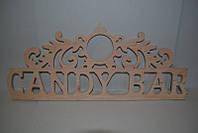 Слово CANDI BAR из дерева.