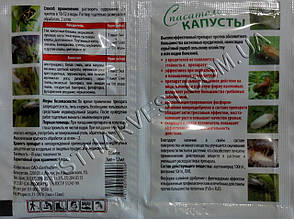 Спасатель капусты 3мл + 12мл, пакет (на 2 сотки), фото 2
