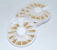 Бульонки золото пластиковые в каруселе
