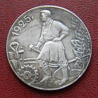 СССР 1 рубль 1925 г.