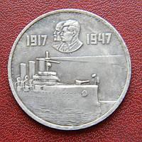 СССР 1 рубль 1947 г.  Аврора