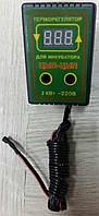 10а Терморегулятор в розетку для Инкубатора Solmiro