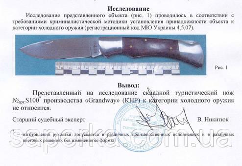 Нож складной туристический Grand Way S 100, фото 2