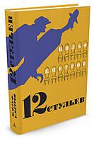 12 стульев (иллюстр. Кукрыниксов). Евгений Петров Илья Ильф.