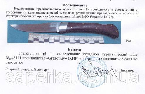 Нож складной туристический Grand Way S 111, фото 2