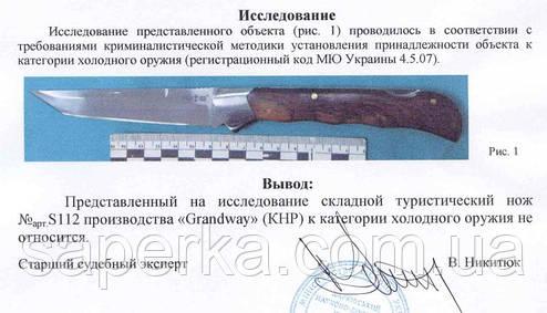Нож складной туристический Grand Way S 112, фото 2