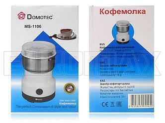 Кофемолка электрическая Domotec 1106