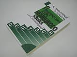 Завьялова В. и др. Практический курс немецкого языка  (для начинающих)., фото 4