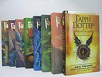 Ролинг (Роулинг) Дж. Гарри Поттер. Собрание сочинений в восьми книгах.