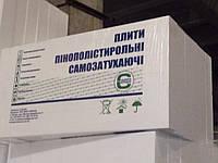 Пенопласт ПСБ-С-25 ЭКОНОМ (8 кг/куб.м.)