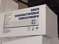 Пенопласт (пенополистирол) ПСБ-С-25 СТАНДАРТ